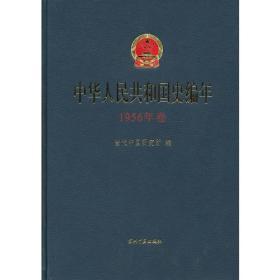中华人民共和国史编年·1956年卷