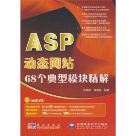 ASP动态网站:68个典型模块精解
