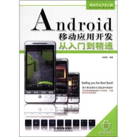 Android移动应用开发从入门到精通