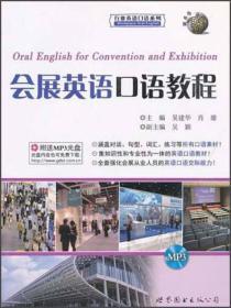 会展英语口语教程 吴建华 肖璇 世界图书出版公司 9787510051487