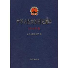 中华人民共和国史编年1954年卷