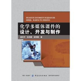 化学多媒体课件的设计.开发与制作
