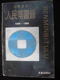 1988年出版的----收藏品图书---彩图--【【人民币图录】】--1-2-3-4-版人民币等---少见