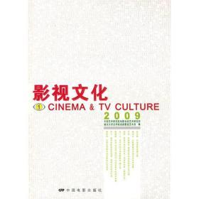 影视文化(一)