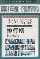2001年度《福布斯》世界富豪排行榜