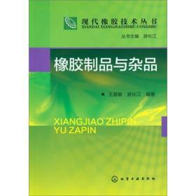 橡胶制品与杂品/现代橡胶技术丛书