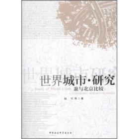 世界城市研究(兼与北京比较)