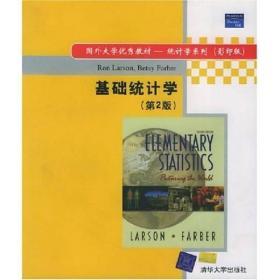 国外大学优秀教材·统计学系列影印版:基础统计学(第2版)