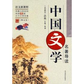【非二手 按此标题为准】中国文学名著导读