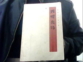 孙膑兵法(银雀山汉墓竹简)【一版一印】