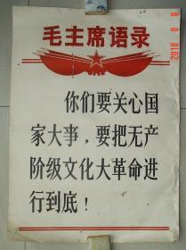 毛主席语录   你们要关心国家大事  要把无产阶级文化大革命进行到底   文革标语   宣传标语   之二