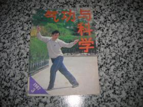 气功与科学1987-3