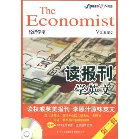 星火英语·读报刊学英文:经济学家(第2辑)