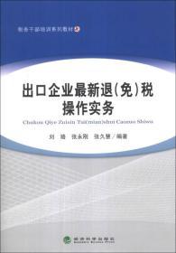 税务干部培训系列教材:出口企业最新退(免)税操作实务