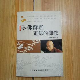 学佛群疑正信的佛教