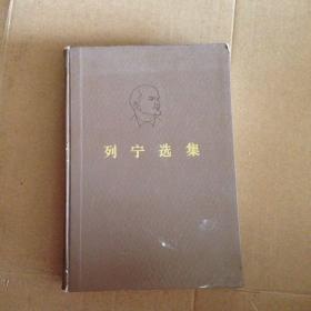 列宁选集 第三卷