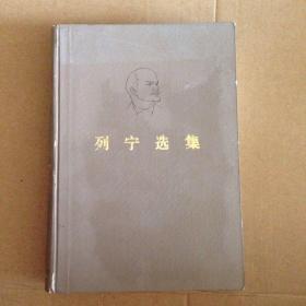 列宁选集  第二卷