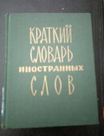 简明外来语辞典