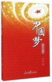 中国梦新思想