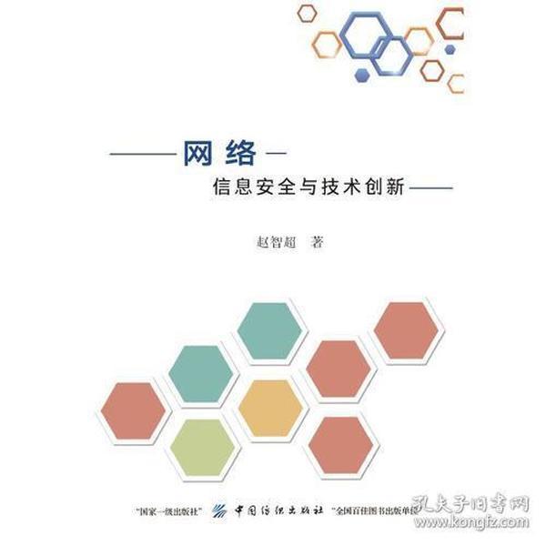 网络信息安全与技术创新