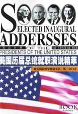 美国历届总统就职演说精萃跟美国总统学地道美语.练口才 王建华