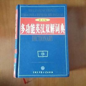 多功能英汉双解词典