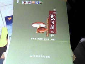 中国食用菌品种
