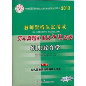 中人教育·2013教师资格认定考试历年真题汇编及押题密卷:幼儿教育学