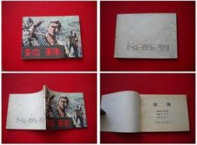 《珍珠》缺本,新疆1983.10一版一印8万册,8577号,连环画