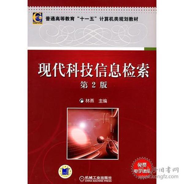 现代科技信息检索 第2版
