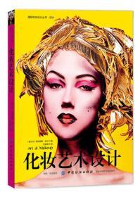 化妆艺术设计