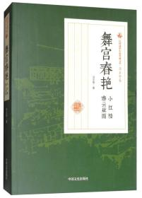 民国通俗小说典藏文库·冯玉奇卷:舞宫春艳(小红楼 春云疑雨)