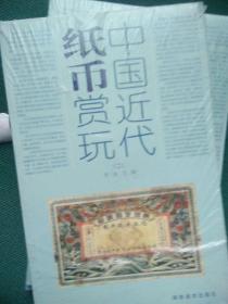 中国近代纸币赏玩 二