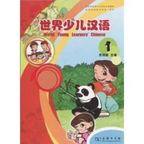 世界少儿汉语(第1册)