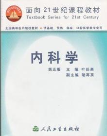 内科学 第五5版 叶任高 人民卫生出版社 9787117038959