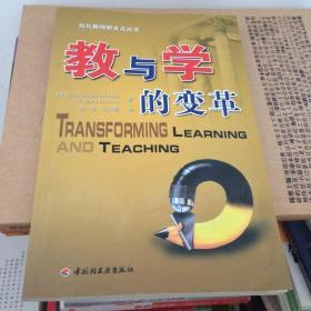 教与学的变革