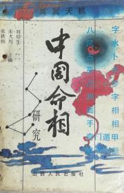 中国命相研究 中册J