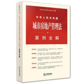 中华人民共和国城市房地产管理法案例全解
