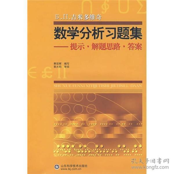 Б.П.吉米多维奇数学分析习题集:提示·解题思路·答案