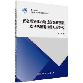博士后文库:液态碳氢化合物透射光谱测量及其热辐射物性反演研究