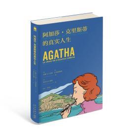 阿加莎·克里斯蒂的真实人生