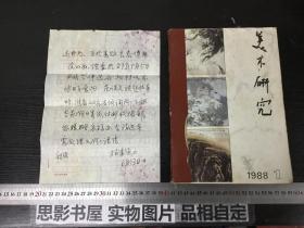 杨建侯教授致王达弗教授信札一通一页【钢笔书写】+赠送一年杂志【夹在《美术研究1988年》书内】【名人信札专区】