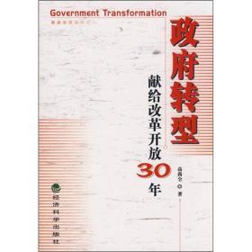 政府转型:献给改革开放30年