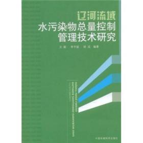 辽河流域水污染物总量控制管理技术研究