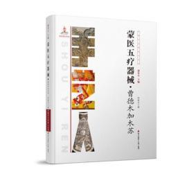 中国手艺传承人丛书: 蒙医五疗器械?曹德木加木苏