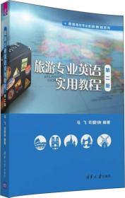 旅游专业英实用教程9787302434146