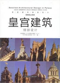 皇宫建筑细部设计