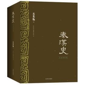 《秦汉史(文白对照版)》(全3册)