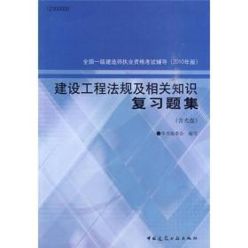 全国一级建造师执业资格考试辅导:建设工程法规及相关知识复习题集(2010年版)