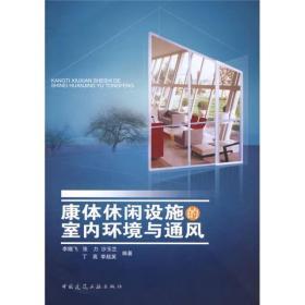 康体休闲设施的室内环境与通风